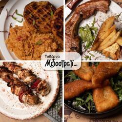 Mezostrati Cypriot Food